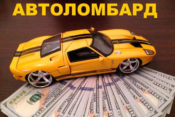 Автоломбард - быстрые деньги