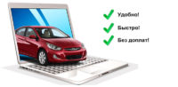 Онлайн страхование автомобиля